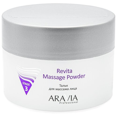 ARAVIA Professional тальк для лица Revita Massage Powder для массажа (stage 3) 150 мл aravia professional тальк для лица revita massage powder для массажа stage 3 150 мл