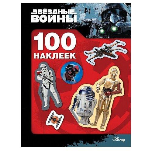 Фото - РОСМЭН Набор 100 наклеек Звездные войны Дроид (29794) росмэн набор 100 наклеек герои