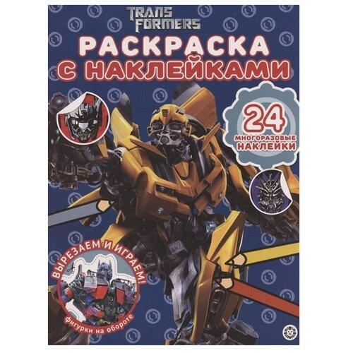 ЛЕВ Раскраска с наклейками. Трансформеры (№ РН 2007 )