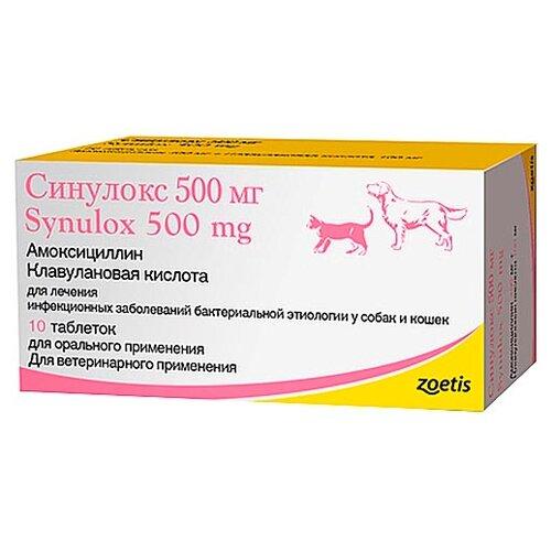 Таблетки Zoetis (Pfizer) Синулокс 500 мг, 10шт. в уп.