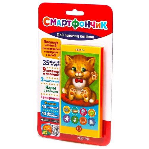 Купить Интерактивная развивающая игрушка Азбукварик Смартфончик Мой питомец котенок , красный/желтый, Развивающие игрушки