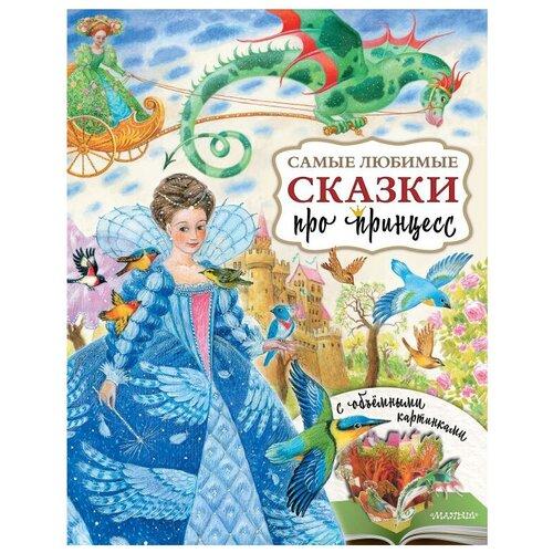 Купить Самые любимые сказки про принцесс, Малыш, Детская художественная литература