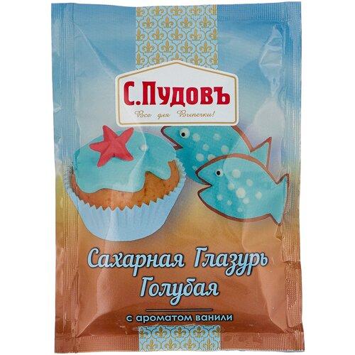 С.Пудовъ Сахарная глазурь с ароматом ванили (3 шт. по 100 г) голубой 3 шт.