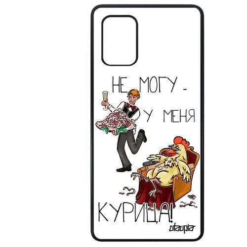 "Чехол на смартфон Samsung Galaxy A71, ""Не могу - у меня курица!"" Комикс Повод"