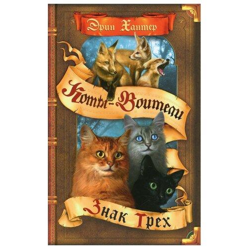 Коты-воители. Знак трех