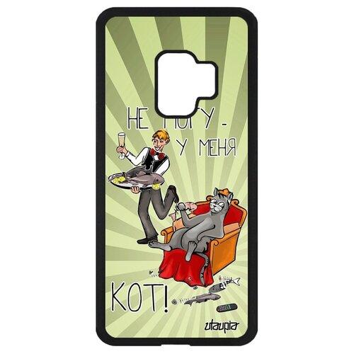 """Чехол на мобильный Galaxy S9, """"Не могу - сижу с котом!"""" Юмор Пародия"""