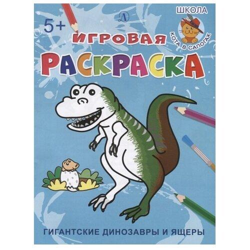 Детская литература Раскраска. Гигантские динозавры и ящеры