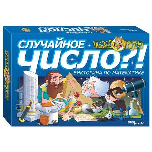 Набор настольных игр Step puzzle Случайное число?! (Твой кругозор) набор настольных игр step puzzle ходите в гости по утрам