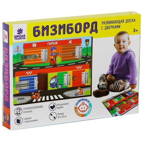 Фото - Бизиборд Гараж, 29,7*21,5 см 3022149 деревянные игрушки школа талантов развивающая бизиборд приключения в космосе