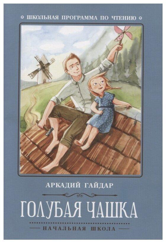 """Гайдар А.П. """"Голубая чашка"""" — Художественная литература для детей — купить по выгодной цене на Яндекс.Маркете"""