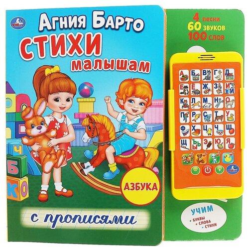 Книжка со смартфоном Умка стихи малышам с прописями А. Барто недорого