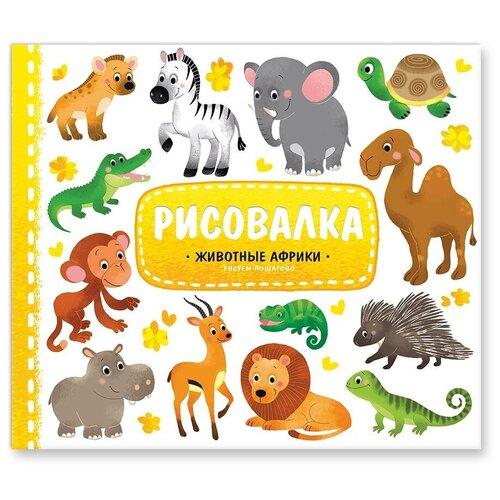 Фото - Рисовалка. Животные Африки. Рисуем пошагово раннее развитие геодом рисовалка лесные жители