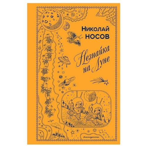 Купить Носов Н. Незнайка на Луне , ЭКСМО, Детская художественная литература