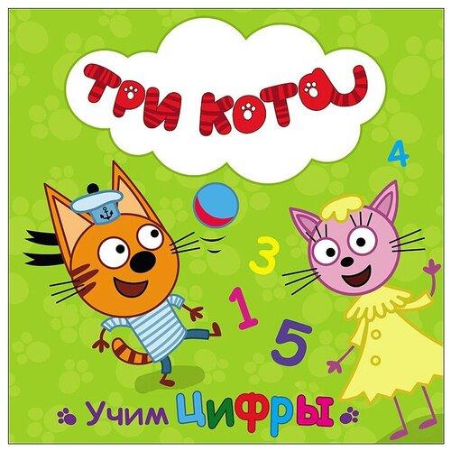 Фото - Три кота. Учим цифры бизиборд alatoys три кота учим цифры разноцветный