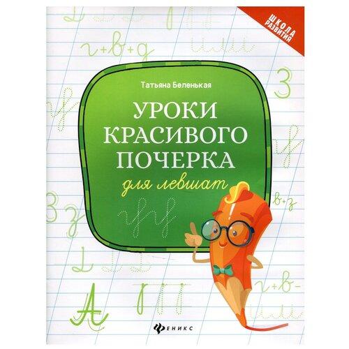 Купить Беленькая Т.Б. Уроки красивого почерка для левшат. 6-е издание , Феникс, Учебные пособия