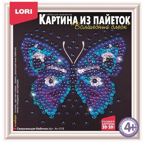Фото - LORI Картина из пайеток Сверкающая бабочка Ап-019 lori картина из пайеток верный пес ап 015