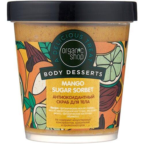 Organic Shop Скраб для тела Body desserts Mango sugar sorbet, 450 мл недорого