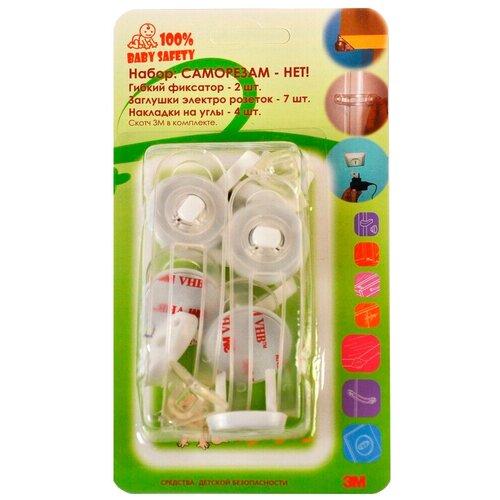 Купить Набор безопасности 000000217 Baby Safety белый/прозрачный, Аксессуары для безопасности