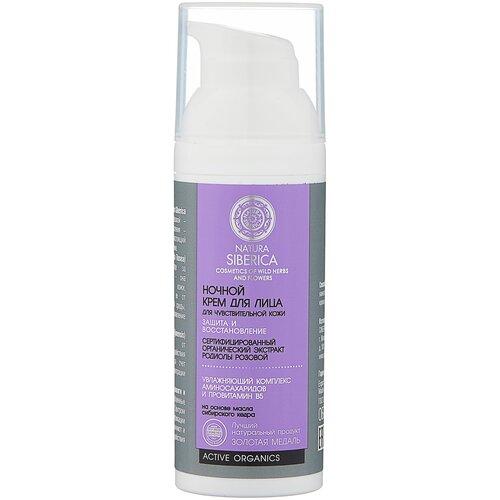 Natura Siberica Ночной крем для лица для чувствительной кожи Защита и восстановление, 50 мл