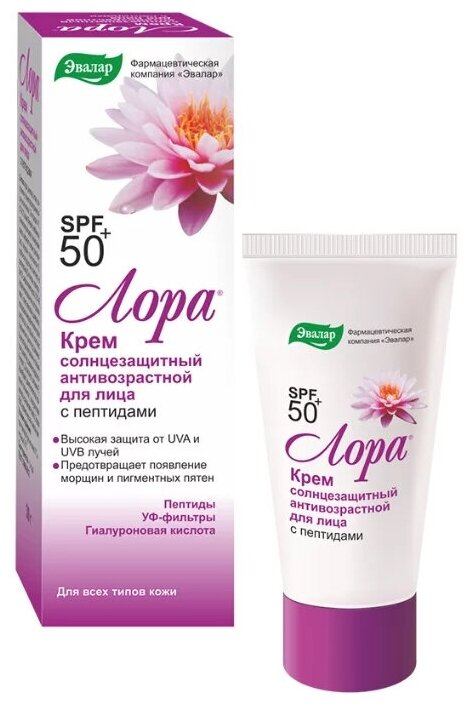 Эвалар крем Лора SPF 50 — купить по выгодной цене на Яндекс.Маркете