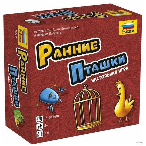Фото - Настольная игра ZVEZDA Ранние пташки настольная игра zvezda фиксики викторина всезнайки