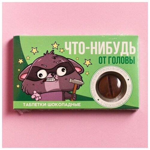 Шоколадные таблетки «Что-нибудь»: 24 г
