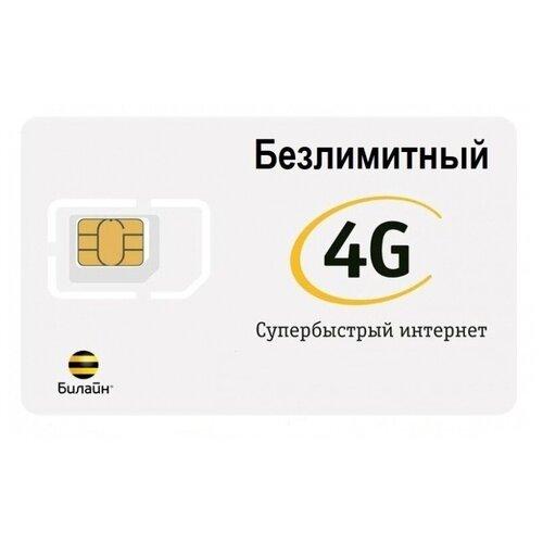 Сим-карта Безлимитный интернет 3G / 4G билайн по РФ за 500 рублей в месяц