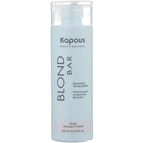 Kapous Professional бальзам оттеночный Blond Bar Питательный Перламутровый, 200 мл  - Купить