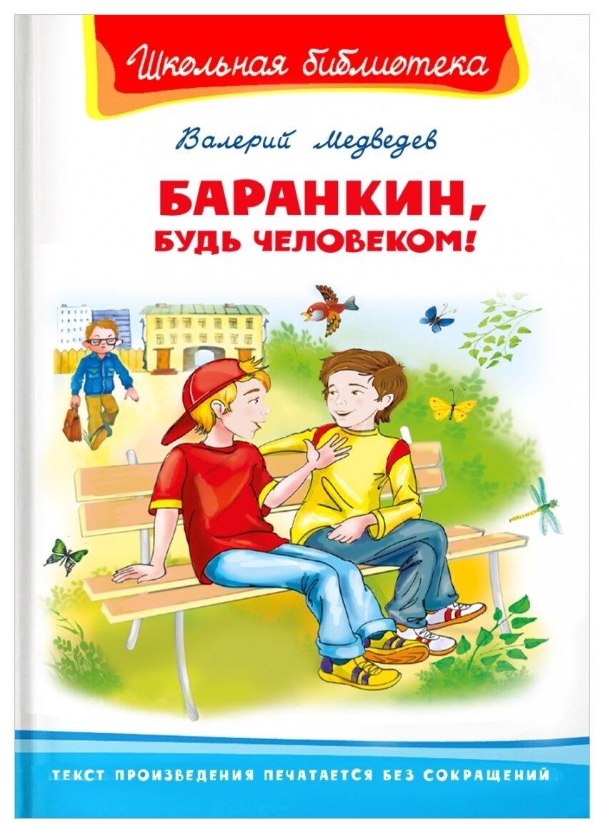 """Медведев В.В. """"Школьная библиотека. Баранкин, будь человеком!"""" — Художественная литература для детей — купить по выгодной цене на Яндекс.Маркете"""
