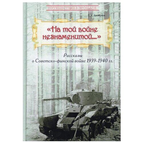 На той войне незнаменитой… Рассказы о Советско-финской войне 1939-1940 гг