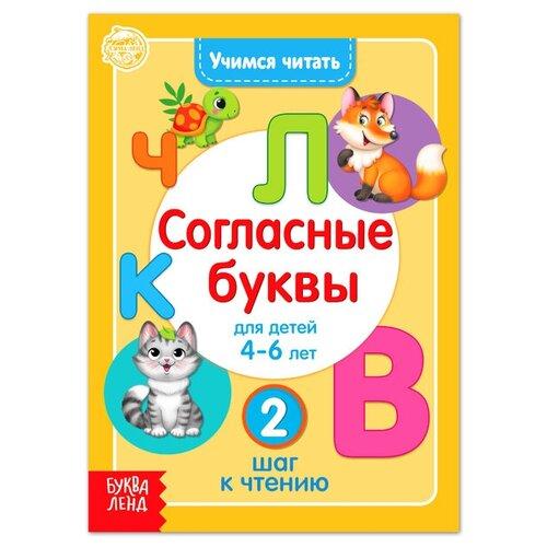 Купить Учимся читать. Согласные буквы. 2 шаг к чтению 4-6 лет, Буква-Ленд, Учебные пособия