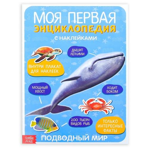 Купить Моя первая энциклопедия с наклейками. Подводный мир, Буква-Ленд, Познавательная литература