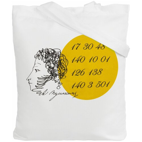 Сумка-шоппер «Цифровые стихи. Пушкин», молочно-белая