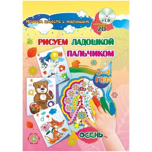Купить Рисуем ладошкой и пальчиком. Осень. 3-4 года. Альбом для рисования и творчества + диск, Учитель, Учебные пособия