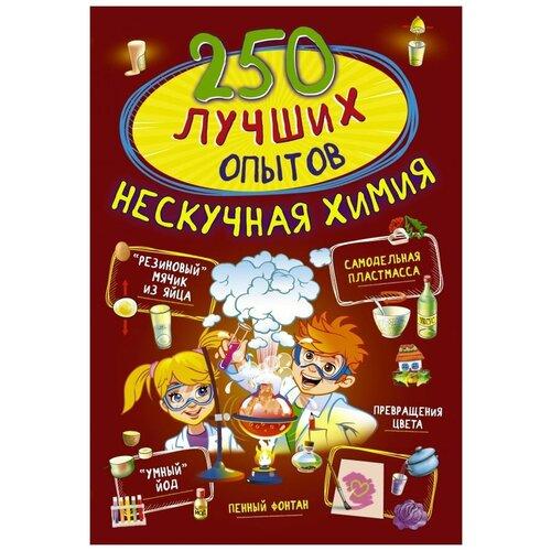 Купить 250 лучших опытов. Нескучная химия, АСТ, Книги с играми