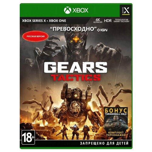 Игра для Xbox ONE/Series X Gears Tactics, полностью на русском языке геймпад беспроводной microsoft qas 00002 bluetooth для xbox series x one белый