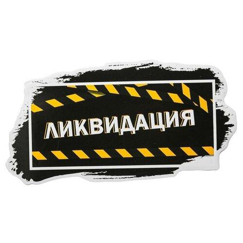 Рекламная наклейка Арт Узор Ликвидация 4676808