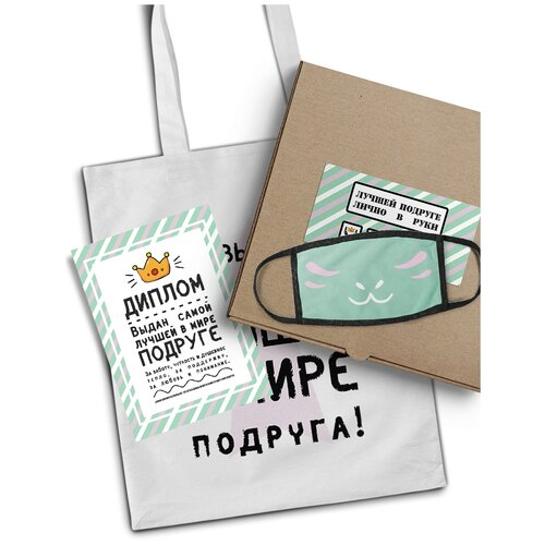 Подарок подруге на 8 марта, день рождения - набор с шоппером Лучшей подруге именной набор конфет лучшей подруге