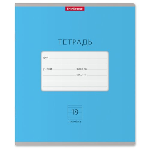 Тетрадь школьная ученическая ErichKrause Классика Bright голубая, 18 листов, линейка (в плёнке по 10 шт.) по цене 174
