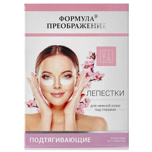 Фирма Вита Лепестки для нежной кожи под глазами подтягивающие Формула преображения, 4 шт.