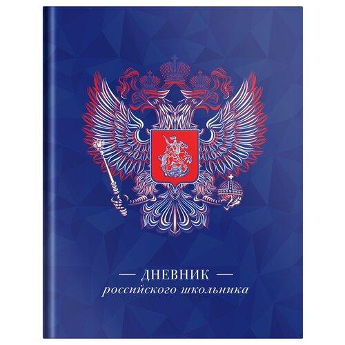 Купить ArtSpace Дневник Российского школьника (Дц48т_31050) синий, Дневники