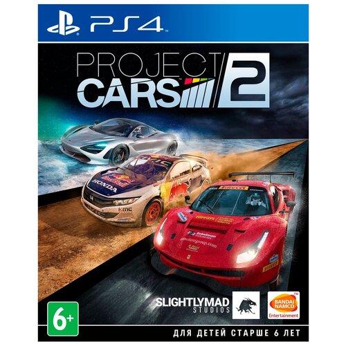 Игра для PlayStation 4 Project Cars 2 русские субтитры