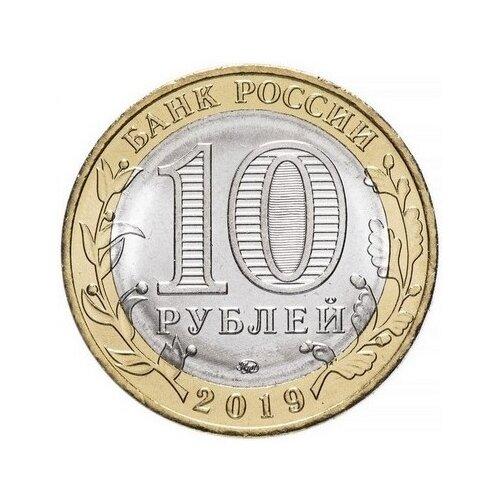 Монета Центральный банк Российской Федерации 10 рублей 2019 года Вязьма