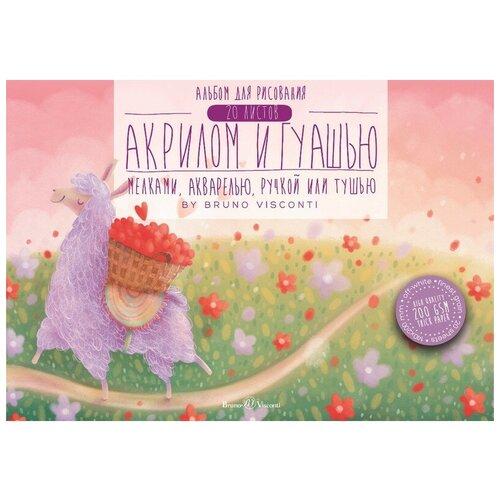 Альбом для гуаши, акрила , акварели Bruno Visconti 20 листов , формат А5 , размер 200 х 140 ,склейка, плотность 200 г/м Пурпурная Лама недорого