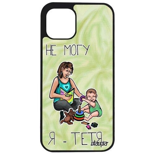 "Чехол на iPhone 12 pro max, ""Не могу - стала тетей!"" Повод Комикс"