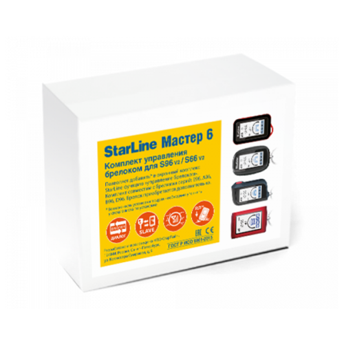 Комплект управления брелоком StarLine Мастер 6 - для сигнализаций S96/S66 v2