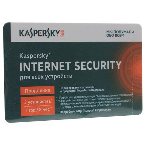 Kaspersky Internet Security Multi-Device продление лицензии - карта (3 устройства, 1 год / 8 месяцев), только лицензия, русский, устройств: 3, срок действия: 12 мес. антивирус kaspersky internet security multi device на 12 мес на 3 устройства коробка kl1941rbcfs