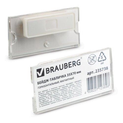 Бейдж-табличка BRAUBERG 35х70 мм горизонтальный магнитный 235738