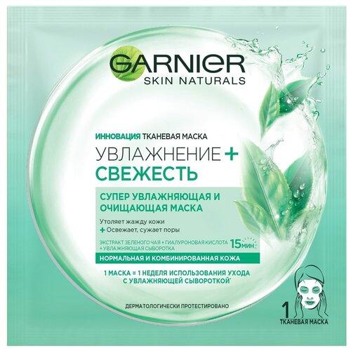 GARNIER тканевая маска Увлажнение + Свежесть, 32 г garnier тканевая маска увлажнение антистресс 32 г 2 шт