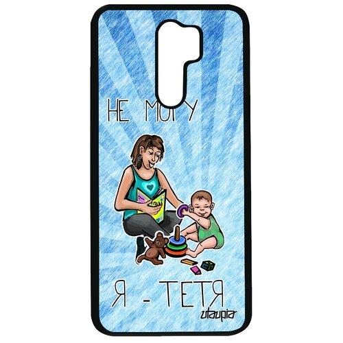 "Чехол на телефон Redmi 9, ""Не могу - стала тетей!"" Комикс Карикатура"